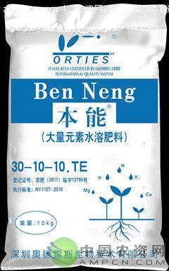 本能30-10-10.TE(硝态氮型肥料)