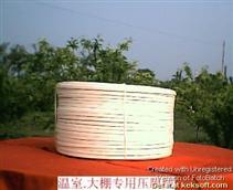 供应温室.大棚专用压膜线及专用吊绳:黑龙江省大庆乘风大棚用品经销公司