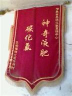 碳化氨水:山东鱼台李阁镇凤霞化肥门市部