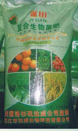 复合生物菌肥:湛江市达威生物科技有限公司