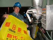 巨化硫基复合肥:浙江巨化股份有限公司硫酸厂