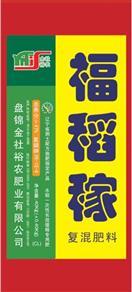 福稻稼:盘锦金社裕农肥业有限公司