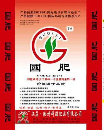 国肥:徐州科诺肥业有限公司
