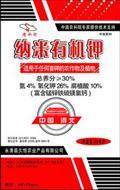 纳米有机钾--新型钾肥:河北永清县久恒农业产品有限公司