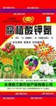 腐植酸钾氨:河北永清县久恒农业产品有限公司