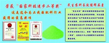 长效缓释尿素:河北省藁城市化肥总厂