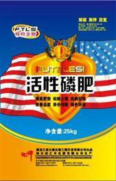 活性磷肥:哈尔滨汇丰化肥有限公司