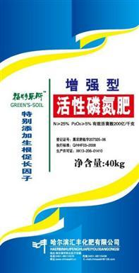 活性磷氮肥:哈尔滨汇丰化肥有限公司