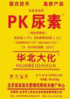 华北大化多肽控释PK尿素:北京亩亩高化肥缓控释技术推广中心