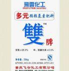 多元颗粒氮素肥料:重庆飞云化工有限公司