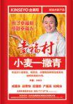 小麦一撒青:河南省江山红肥业有限公司