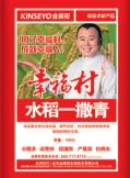 水稻一撒青:河南省江山红肥业有限公司