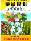 富农达-复合肥:山东富农达化肥有限公司