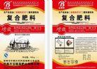 DF增效型高效复合肥:河南许昌市宝福莱肥业有限公司
