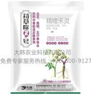 药草除2号:郑州大韩农业科技有限公司