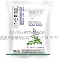 药草除4号:郑州大韩农业科技有限公司