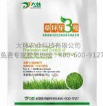 草坪乐3号:郑州大韩农业科技有限公司