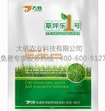 草坪乐1号:郑州大韩农业科技有限公司