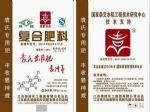 袁氏专用肥(小麦型):江苏袁氏新型肥料科技有限公司