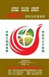 金满意有机无机复混肥:河南金汇农业科技有限公司
