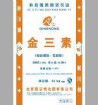 金三素:北京肥沃特化肥有限公司