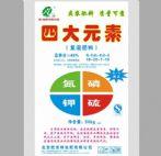 四大元素复混肥料:北京肥沃特化肥有限公司