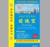 追施宝:北京肥沃特化肥有限公司