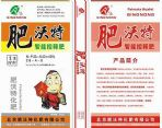 肥沃特智能控释肥:北京肥沃特化肥有限公司