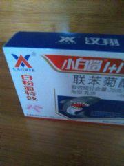 小白鲨1+1:郑州汉翔化工产品有限公司