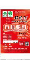 烟草专用肥   :贵州嘉丰有机多元复合肥有限责任公司
