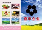 中草药专用肥:贵州嘉丰有机多元复合肥有限责任公司