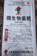 微生物菌肥:山东福龙生物化肥有限公司