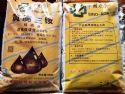 黄腐三铵(中农品牌):山东中港化肥股份有限公司